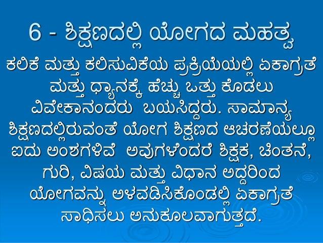 Swami Vivekananda And Education Kannada