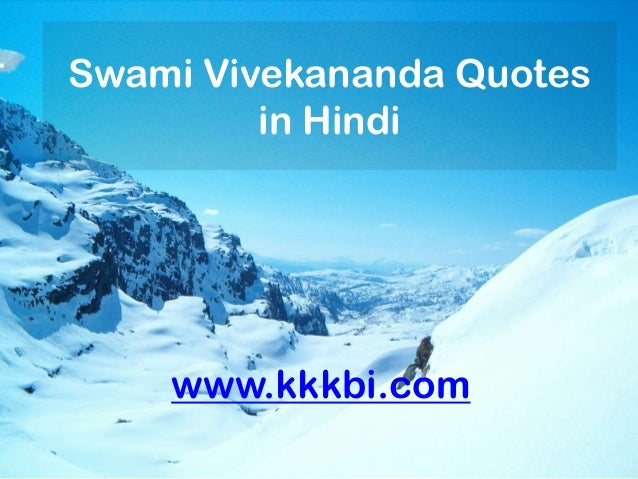 swami vivekananda inspirational quotes in hindi