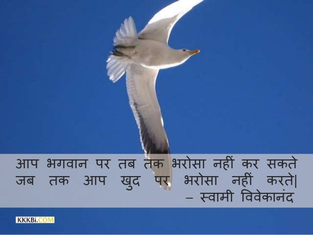 swami vivekananda inspirational books pdf