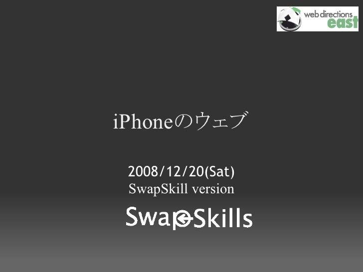 iPhoneのウェブ   2008/12/20(Sat)  SwapSkill version