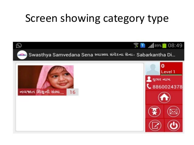 Subcategory Screen