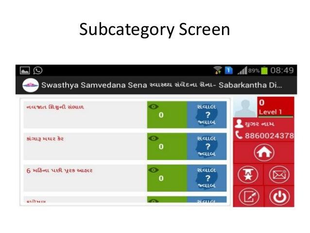 Content Screen