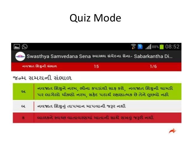 Screen showing quiz result