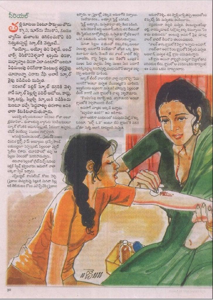 Telugu sexnovels, lesbian sister shower share