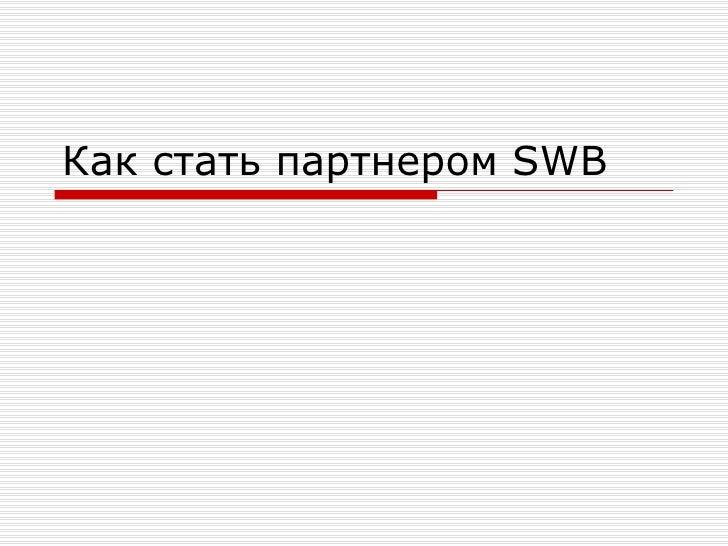 Как стать партнером  SWB