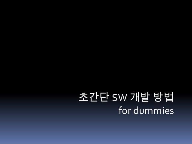 초간단 SW 개발 방법     for dummies