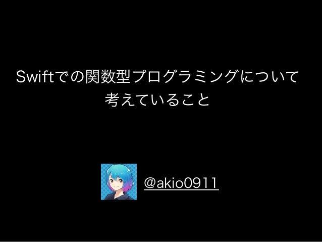 Swiftでの関数型プログラミングについて 考えていること @akio0911