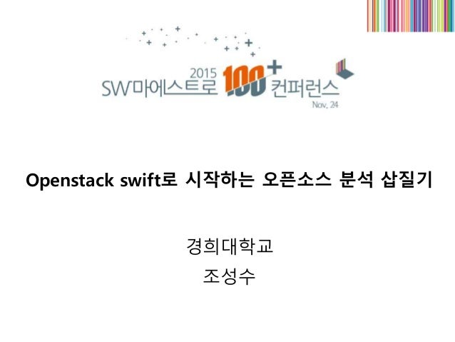 조성수 Openstack swift로 시작하는 오픈소스 분석 삽질기 경희대학교