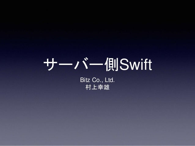 サーバー側Swift Bitz Co., Ltd. 村上幸雄