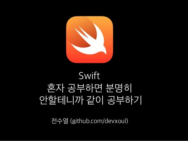 "// var name = ""Suyeol Jeon"" // let birthyear = 1995"