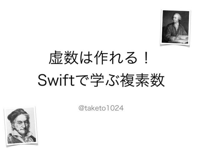 虚数は作れる!Swift で学ぶ複素数 Slide 1