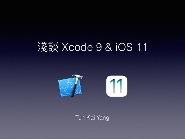 淺談 Xcode 9 & iOS 11 Tun-Kai Yang