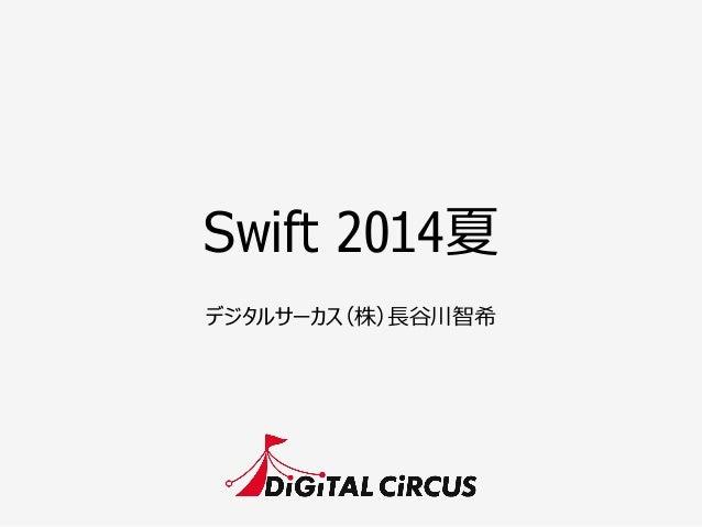 Swift 2014夏 デジタルサーカス(株)⻑⾧長⾕谷川智希