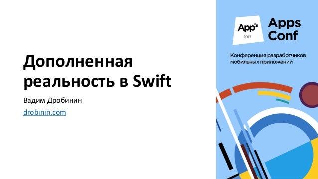 Дополненная реальностьвSwift ВадимДробинин drobinin.com