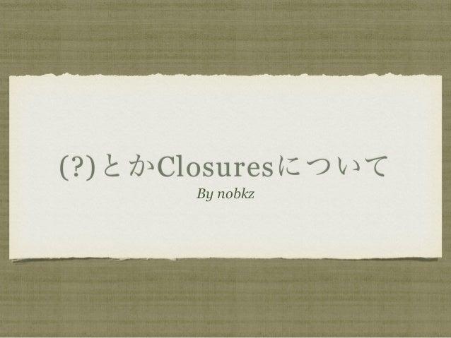 (?)とかClosuresについて By nobkz
