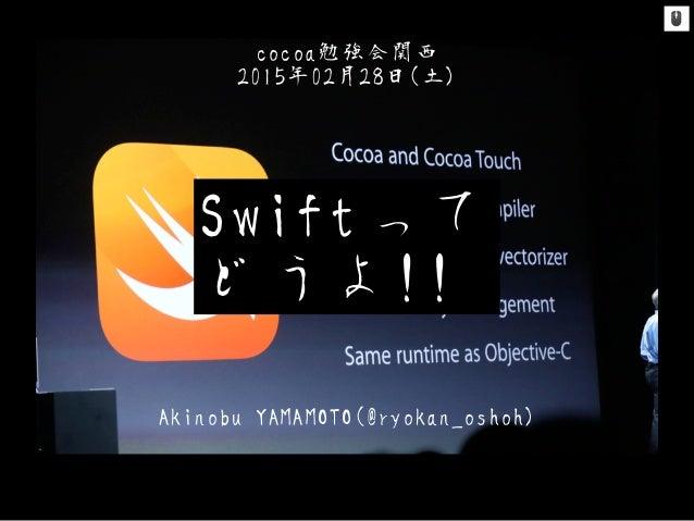 cocoa勉強会関西 2015年02月28日(土) Akinobu YAMAMOTO(@ryokan_oshoh) Swiftって どうよ!!