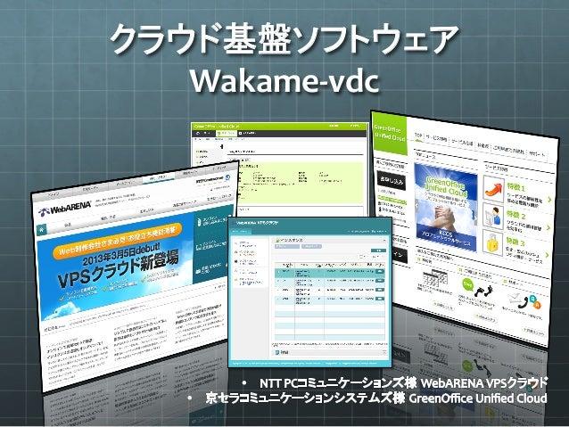 クラウド基盤ソフトウェア   Wakame-‐vdc