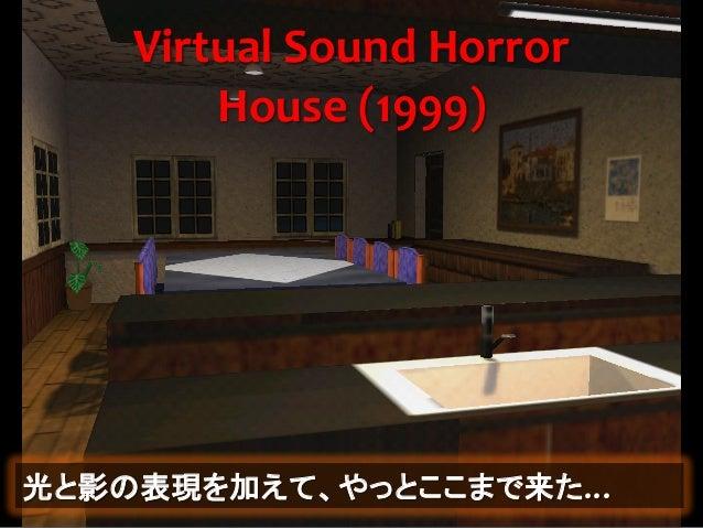 Virtual  Sound  Horror   House  (1999) 光と影の表現を加えて、やっとここまで来た…