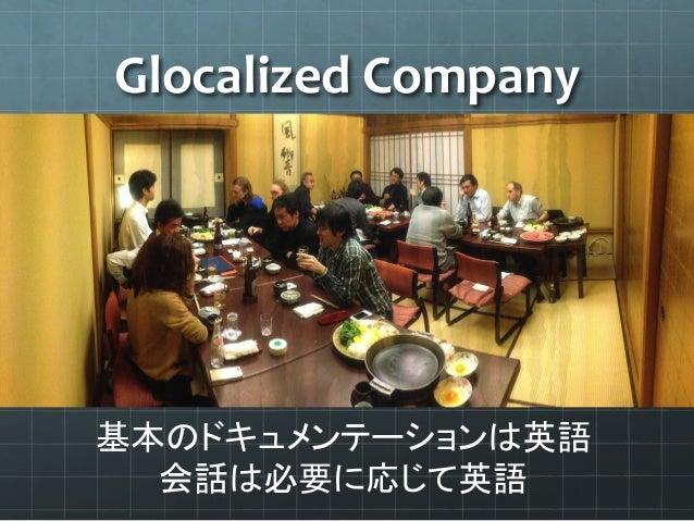 基本のドキュメンテーションは英語 会話は必要に応じて英語 Glocalized  Company