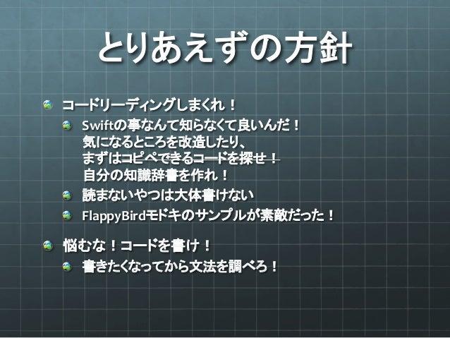FlappySwift !  https://github.com/fullstackio/FlappySwift 神