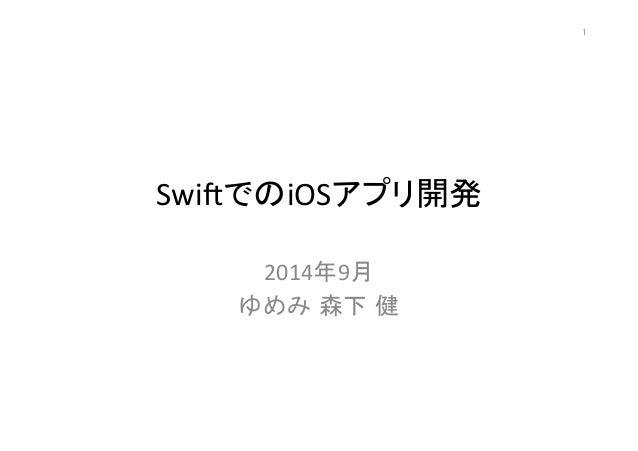 Swi$䛷䛾iOS䜰䝥䝸㛤Ⓨ  2014ᖺ9᭶  䜖䜑䜏㻌᳃ୗ㻌  㻝