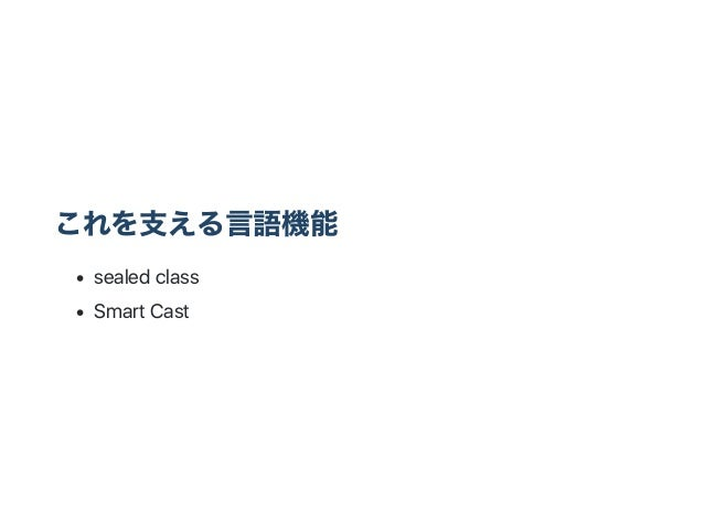 2‑1. sealed class // BTreeNode.kt // 二分木 sealed class BTreeNode { // 葉 data class Leaf( val data: Int ): BTreeNode() // 枝 ...