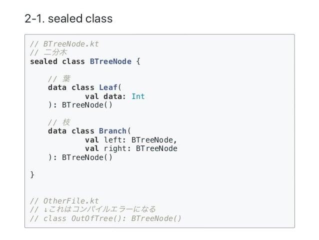 2‑1. sealed class 特定の範囲内でのみ継承可能な抽象クラス version 1.0.4までは「内部クラスのみ」 version 1.0.4から「同じファイル内でのみ」 これによって代数的データ型を実現できる 型によるORを表現で...
