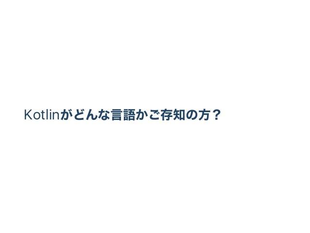 Kotlinがどんな言語かご存知の方?