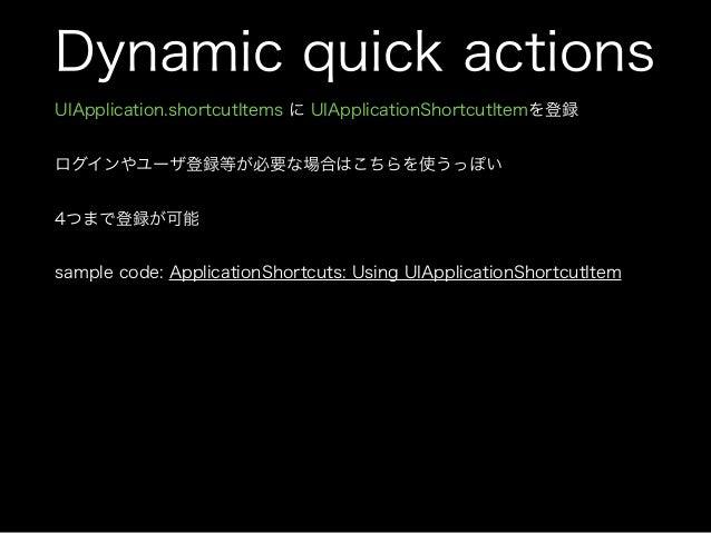 UIKit peek and pop API 概要モードと全画面モードを担うUI