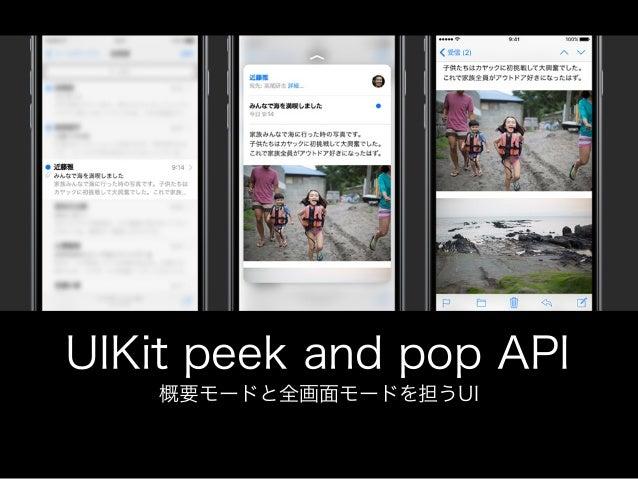 • 受信ボックスのEメールをPeek -> Popで普通に開く • リンクをPeek -> PopでSafari • カメラ画面でサムネイルをPeek -> Popで全画面 • 住所をPeek -> Popでマップ • 顔アイコンを3D Tou...
