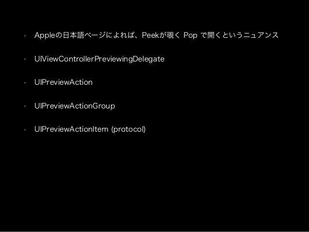 前準備 3D Touchの対応チェック traitCollection.forceTouchCapability == .Available 3D Touchを検出するViewを登録 registerForPreviewingWithDeleg...