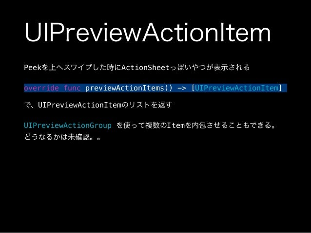 Web view peek and pop API WebViewのリンクを3D Touchでポップアップする