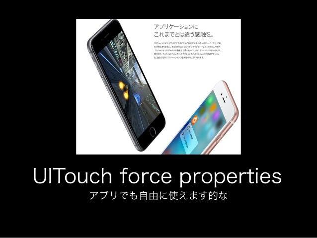 • キーボードの3D Touchでトラックパッドに。カーソル移動に使えるらしい。 • 左端の3D Touchでマルチタスク表示 • 感圧スケッチ 使用例