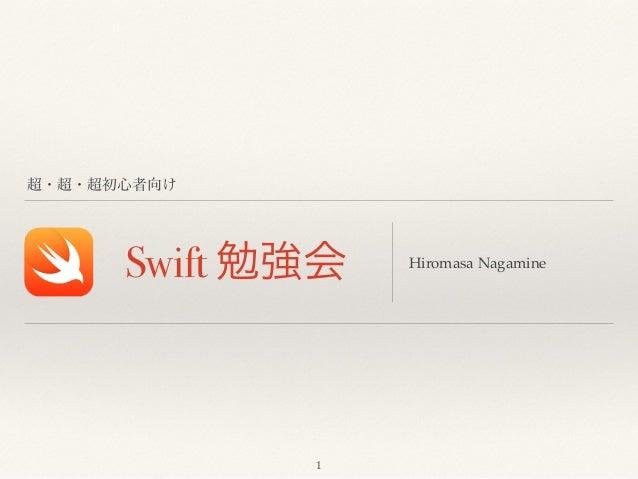 超・超・超初心者向け  Swift 勉強会Hiromasa Nagamine  1