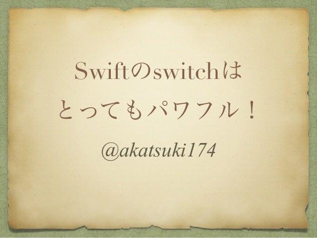 Swiftのswitchは とってもパワフル! @akatsuki174