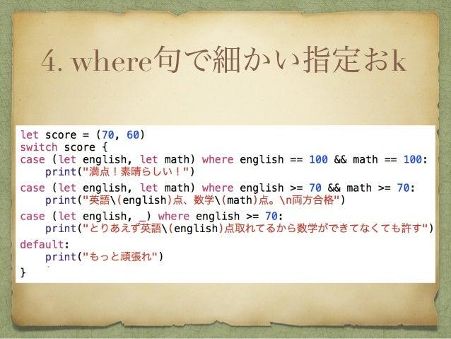 4. where句で細かい指定おk