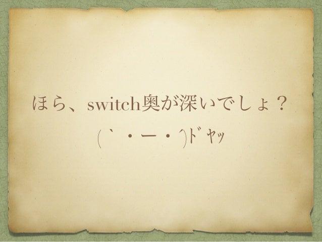 ほら、switch奥が深いでしょ? (`・ー・´)ドヤッ