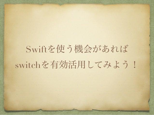 Swiftを使う機会があれば switchを有効活用してみよう!