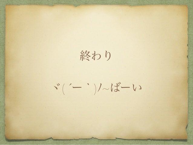 終わり ヾ( ´ー`)ノ~ばーい