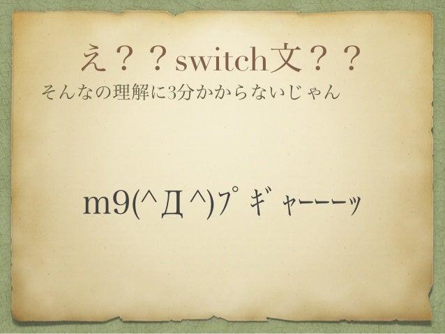 え??switch文?? そんなの理解に3分かからないじゃん m9(^Д^)プギャーーーッ