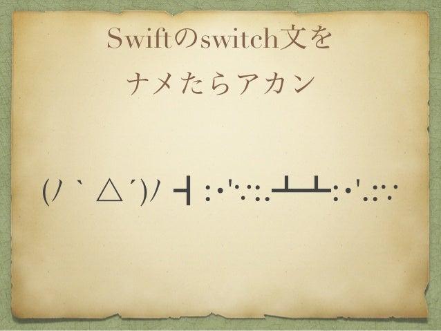 Swiftのswitch文を ナメたらアカン (ノ`△́)ノ ┫:・' :.┻┻:・'.: