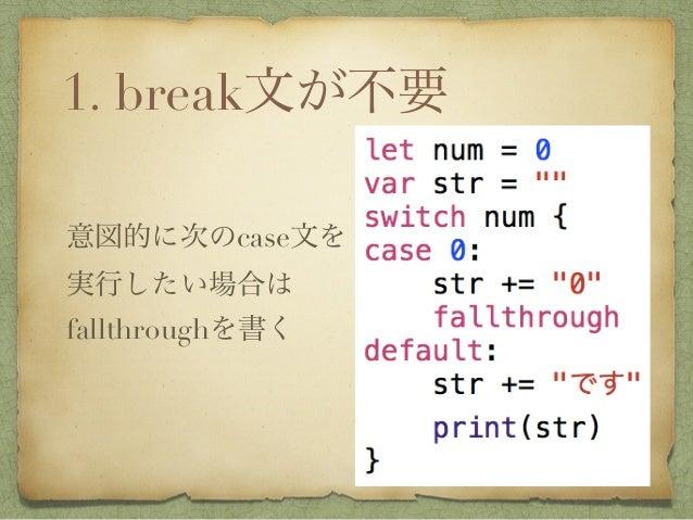 1. break文が不要 意図的に次のcase文を 実行したい場合は fallthroughを書く