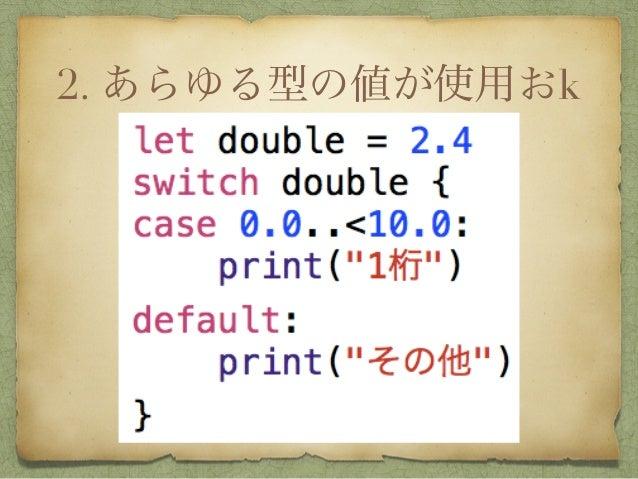 2. あらゆる型の値が使用おk ←Double型! ←範囲指定!