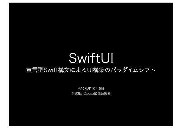 SwiftUI宣言型Swift構文によるUI構築のパラダイムシフト