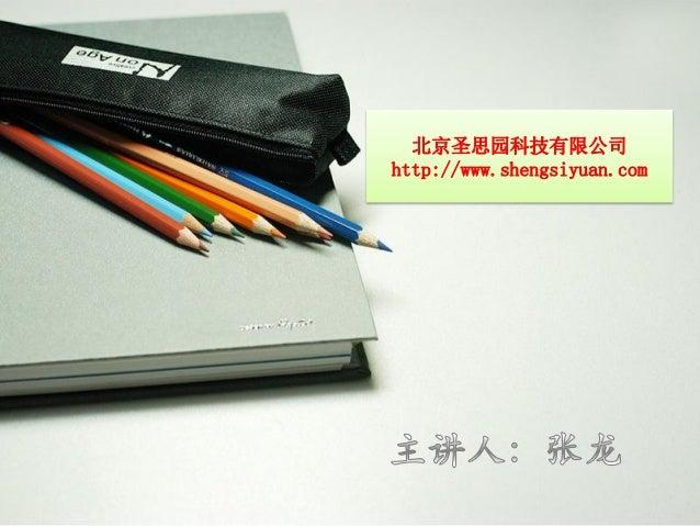 北京圣思园科技有限公司 http://www.shengsiyuan.com