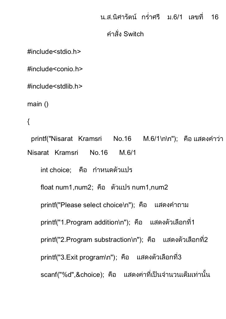 "Switch#include<stdio.h>#include<conio.h>#include<stdlib.h>main (){    printf(""Nisarat Kramsri     No.16        M.6/1nn"");N..."