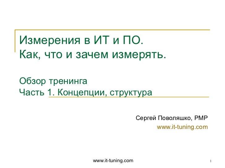 Сергей Поволяшко,  PMP www.it-tuning.com Измерения в  ИТ и  ПО. Как, что и зачем измерять. Обзор тренинга Часть 1. Концепц...