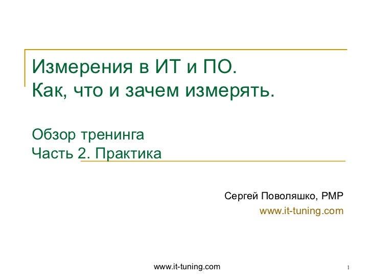 Сергей Поволяшко,  PMP www.it-tuning.com Измерения в  ИТ и  ПО. Как, что и зачем измерять. Обзор тренинга Часть 2. Практика