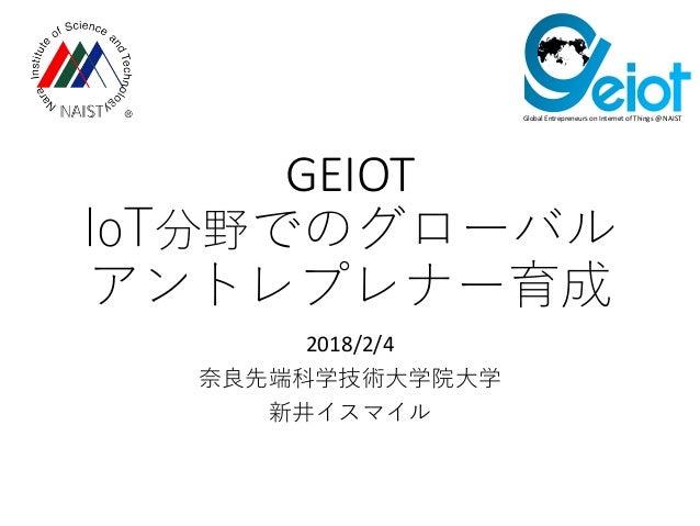 GEIOT 2018/2/4 Global Entrepreneurs on Internet of Things @ NAIST