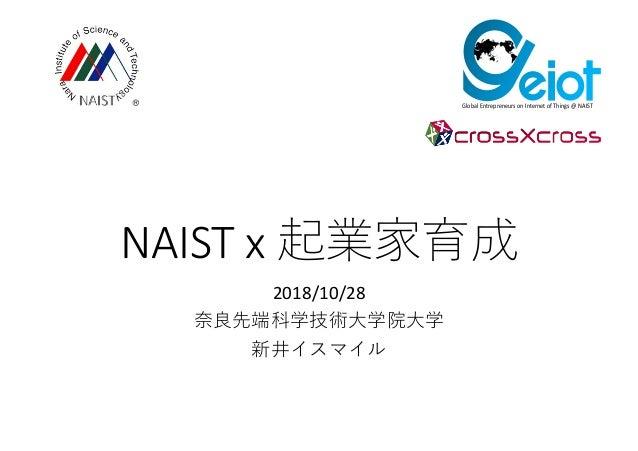 NAIST x 2018/10/28 Global Entrepreneurs on Internet of Things @ NAIST